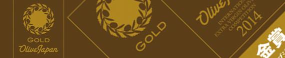 Primer premio aceite de oliva Japan 2014